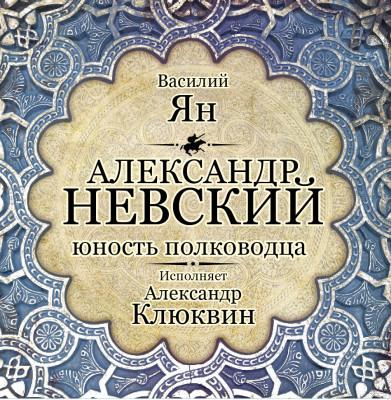 Аудиокнига Александр Невский. Юность полководца