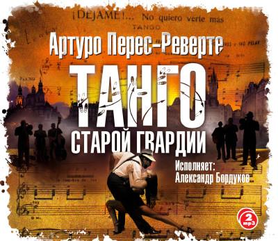 Аудиокнига Танго старой гвардии