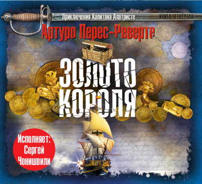 Аудиокнига Золото короля