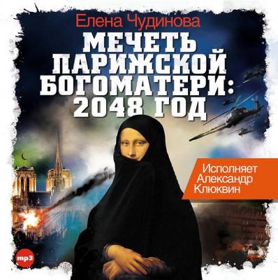 Аудиокнига Мечеть Парижской Богоматери