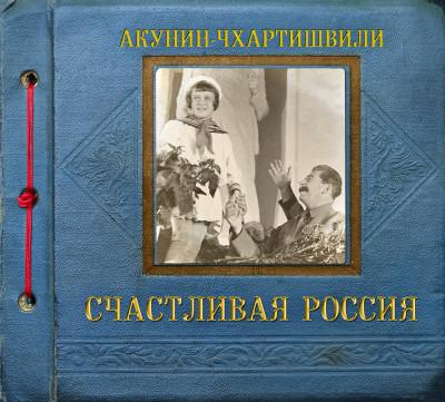 Аудиокнига Счастливая Россия
