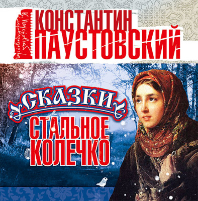 Аудиокнига Стальное колечко и другие сказки