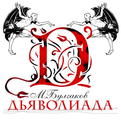 Аудиокнига Дьяволиада