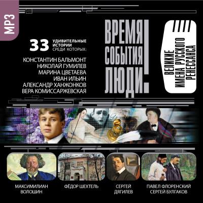 Аудиокнига Великие имена русского ренессанса
