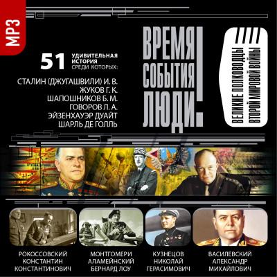 Аудиокнига Великие полководцы Второй мировой войны