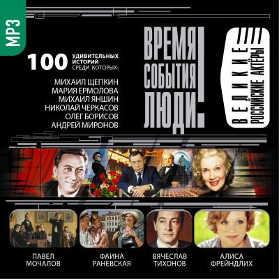 Аудиокнига Великие российские актеры