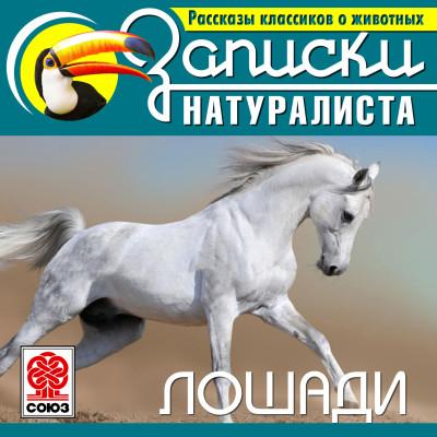 Аудиокнига Рассказы классиков о животных. Лошади