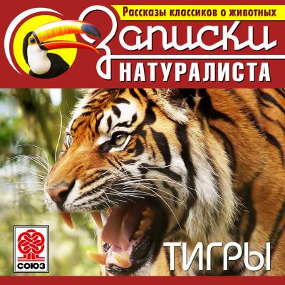Аудиокнига Рассказы классиков о животных. Тигры