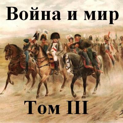 Аудиокнига Война и мир часть 3