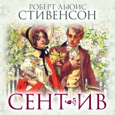Аудиокнига Сент-Ив