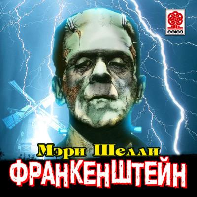 Аудиокнига Франкенштейн