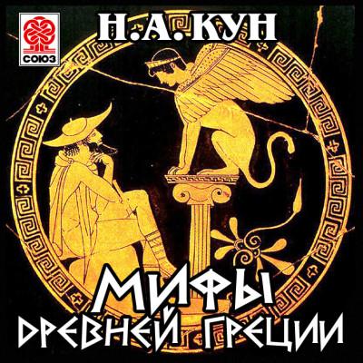 Аудиокнига Мифы Древней Греции