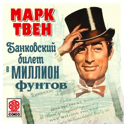 Аудиокнига Банковский билет в миллион фунтов стерлингов