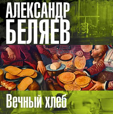 Аудиокнига Вечный хлеб
