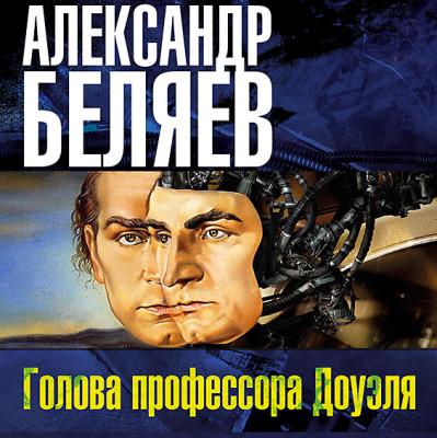 Аудиокнига Головая профессора Доуэля