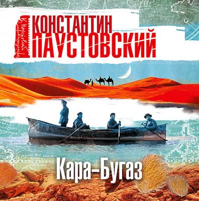 Аудиокнига Кара-Бугаз
