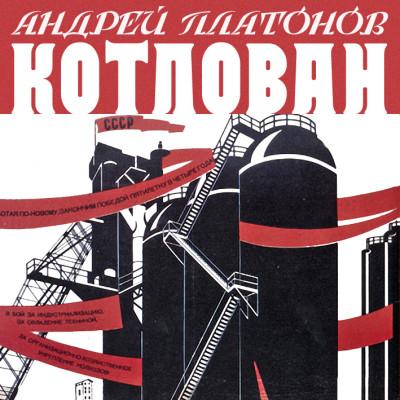 Аудиокнига Котлован