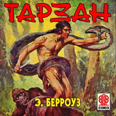 Аудиокнига Тарзан