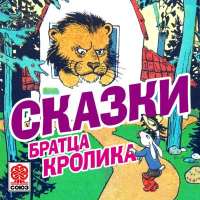 Аудиокнига Сказки братца Кролика