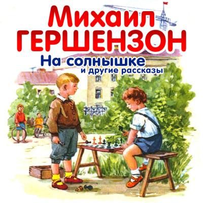 Аудиокнига На солнышке и другие рассказы