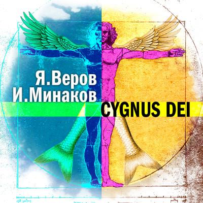 Аудиокнига Cygnus Dei