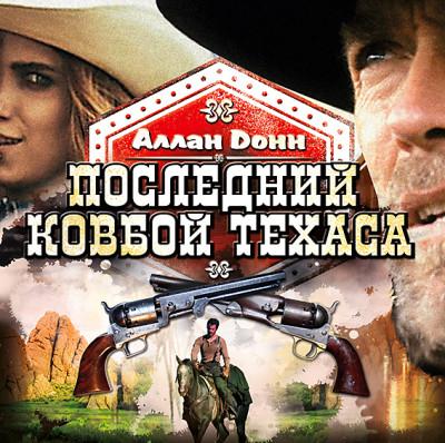 Аудиокнига Последний ковбой Техаса