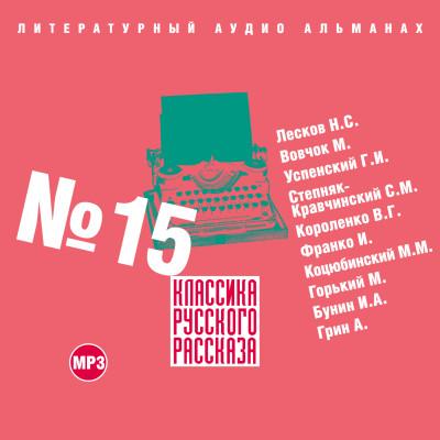 Аудиокнига Классика русского рассказа № 15