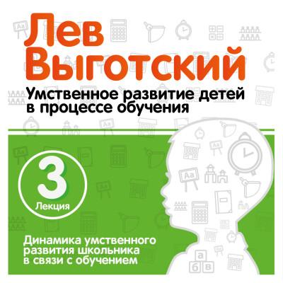 Аудиокнига Динамика умственного развития школьника в связи с обучением. Лекция 3