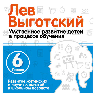 Аудиокнига Развитие житейских и научных понятий в школьном возрасте. Лекция 6