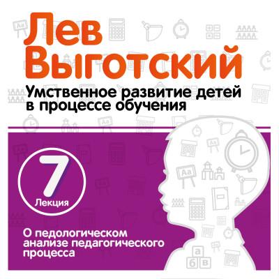 Аудиокнига О педологическом анализе педагогического процесса. Лекция 7