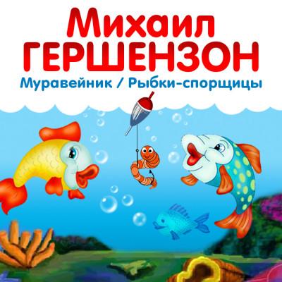 Аудиокнига Рыбки-спорщицы. Муравейник
