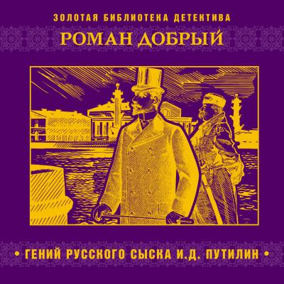 Аудиокнига Гений русского сыска И.Д. Путилин