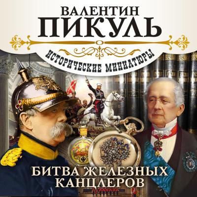 Аудиокнига Битва железных канцлеров