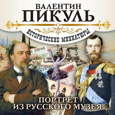 Аудиокнига Портрет из русского музея