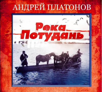 Аудиокнига Река Потудань