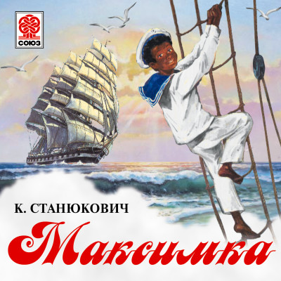 Аудиокнига Максимка