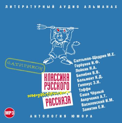 Аудиокнига Классика русского юмористического рассказа № 3