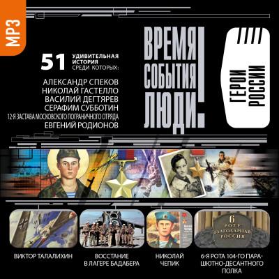 Аудиокнига Герои России
