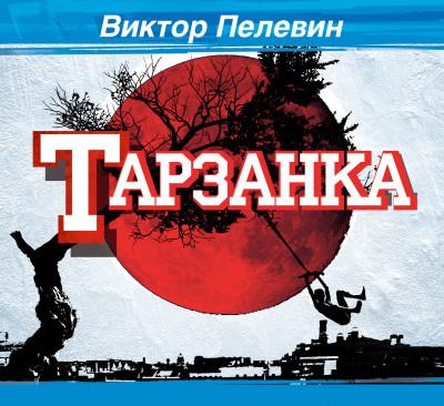 Аудиокнига Тарзанка