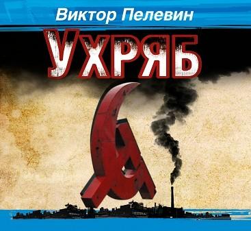 Аудиокнига Ухряб