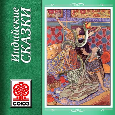 Аудиокнига Индийские сказки