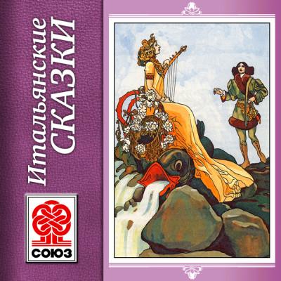 Аудиокнига Итальянские сказки