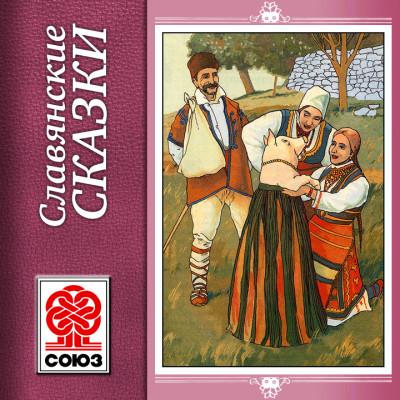 Аудиокнига Славянские сказки