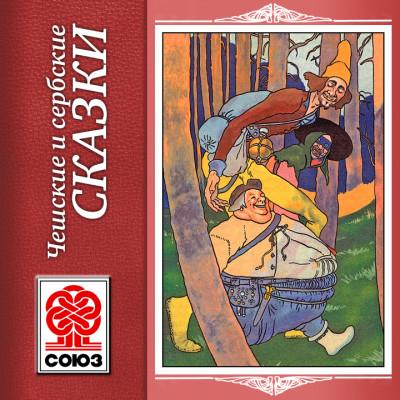 Аудиокнига Чешские и сербские сказки