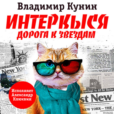 Аудиокнига ИнтерКыся