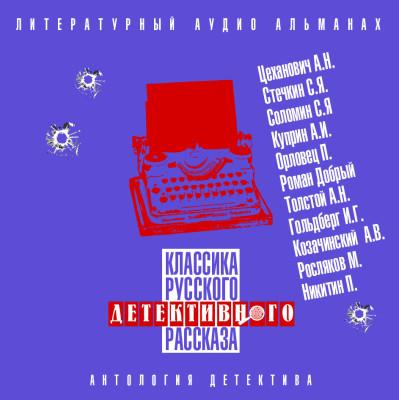 Аудиокнига Классика русского детективного рассказа № 4