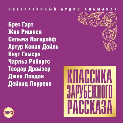 Аудиокнига Классика зарубежного рассказа № 14