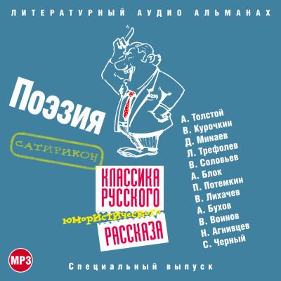 Аудиокнига Классика русского юмористического рассказа № 4