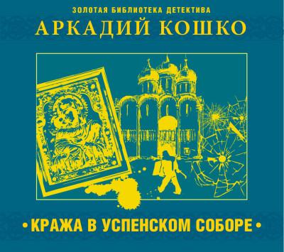Аудиокнига Кража в Успенском соборе и другие рассказы
