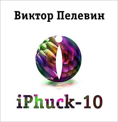 Аудиокнига iPhuck 10